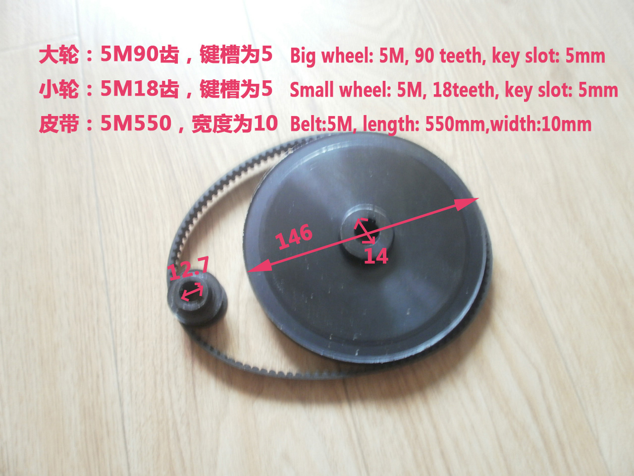 5M (5:1) Set Timing Pulley+Helical Gear Shaft+Timing Belt+Gear